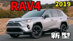 2019春発売の新型RAV4(トヨタ)が釣り車として超絶気になる件